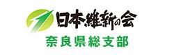 日本維新の会奈良県総支部